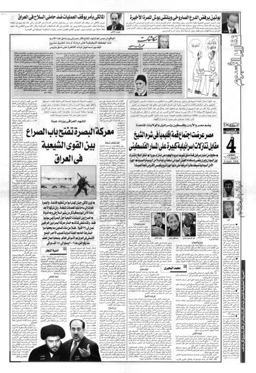 معركة البصرة تفتح باب الصراع بين القوى الشيعية في العراق